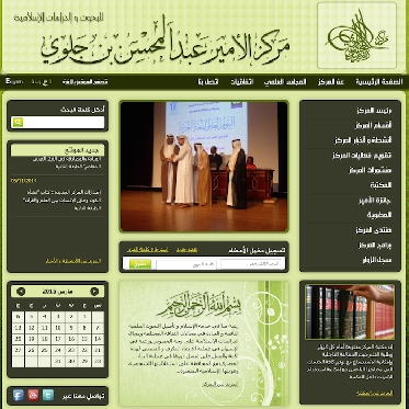 Prince Abdulmohsin Bin Jalawi Center For Research & Islamic Studies