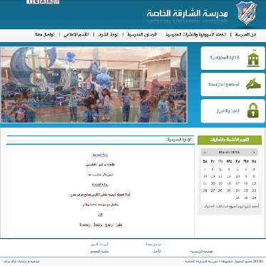 Sharjah Private School