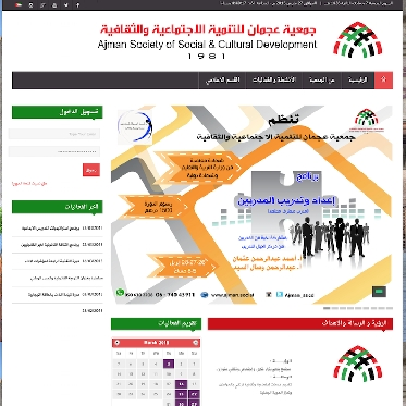 Ajman Society of social and cultural development